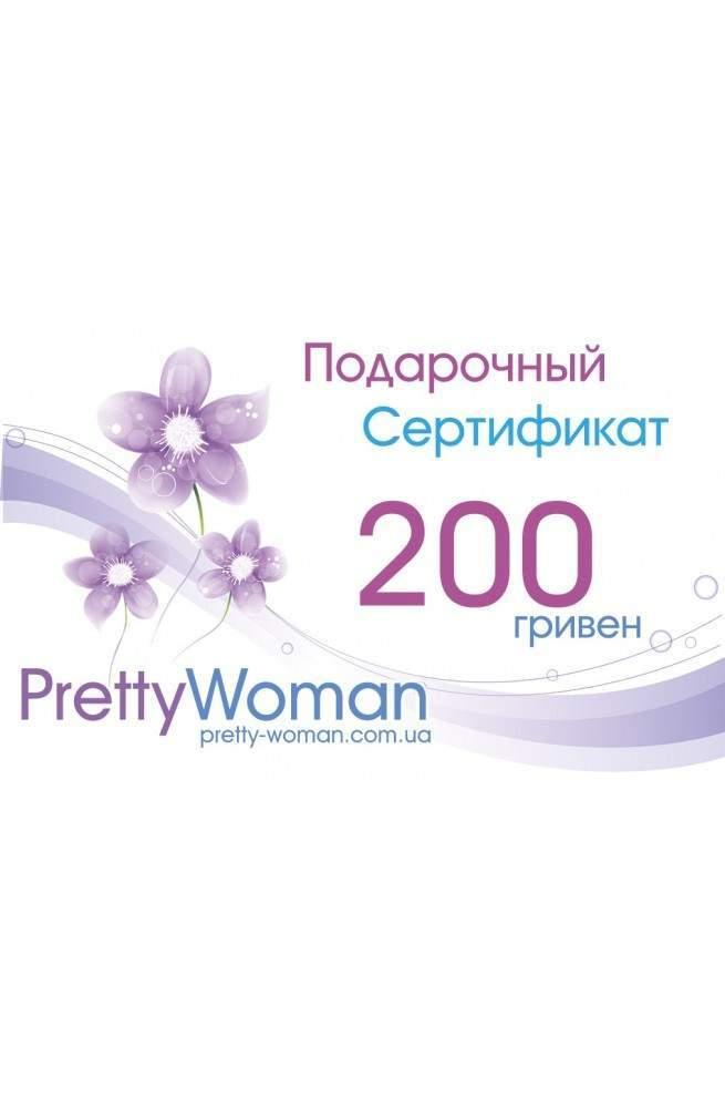 Подарочный сертификат 200 грн